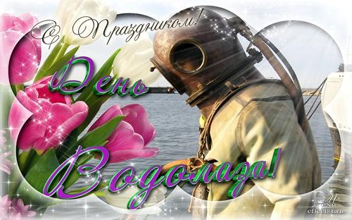 День водолаза. С праздником! открытки фото рисунки картинки поздравления
