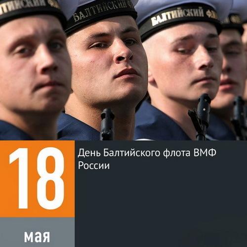 День Балтийского флота ВМФ России — ежегодный праздник, отмечаемый 18 мая в честь создания Балтийского флота