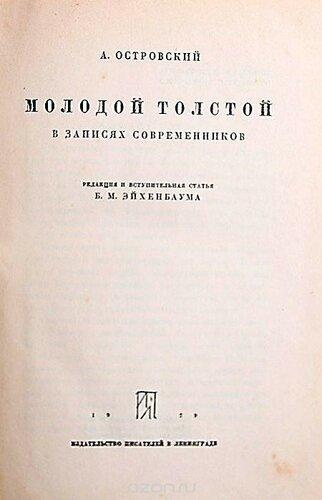 А. Островский. «Молодой Толстой в записках современников»..jpg