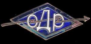 1923 Членский знак ОДР (общество друзей радио).