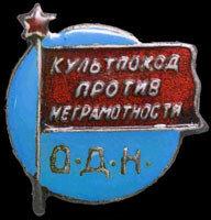 1928 Знак ОДН «Общество «Долой неграмотность». Культпоход против неграмотность».
