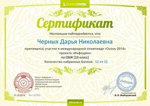 Сертификат проекта infourok.ru № 112702.jpg