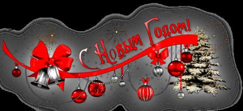 100661566_4565946_94294112_S__Novuym_Godom_nadpis_na_prozrachnom_sloe__7_.png