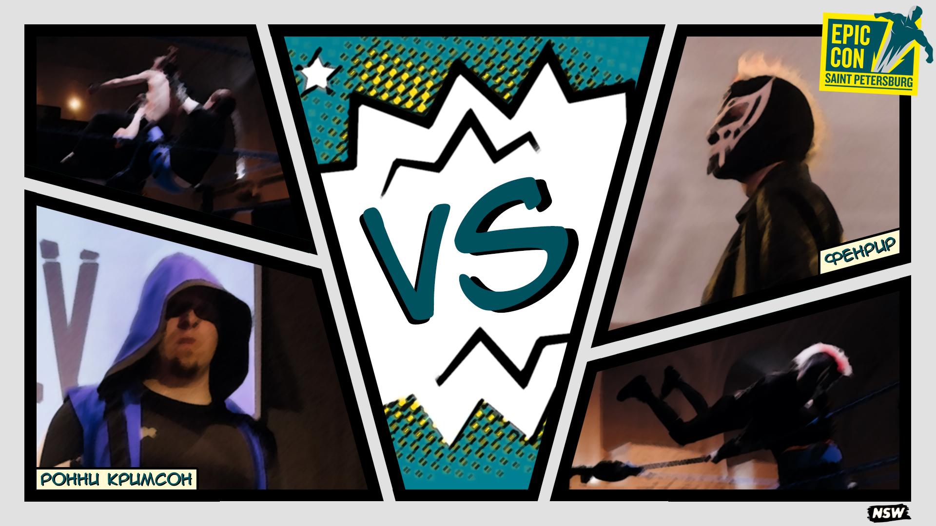 NSW Epic Con 2017: Ронни Кримсон против Фенрира