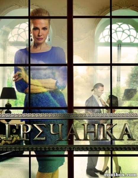 Гречанка (1-60 серии из 60) / 2015 / РУ / WEB-DLRip + WEB-DL (1080p)