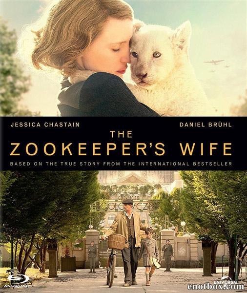 Жена смотрителя зоопарка / The Zookeeper's Wife (2017/WEB-DL/WEB-DLRip)