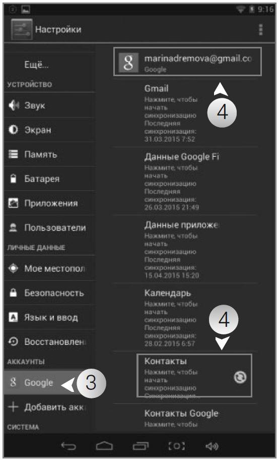 Выберите Google