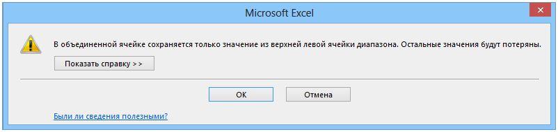 Microsoft Excel честно предупреждает при попытке выполнения операции
