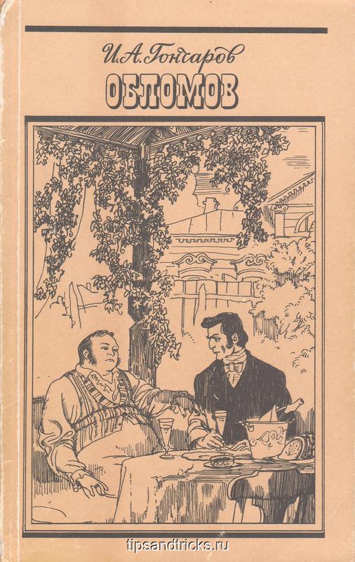 И. А. Гончаров. «Обломов»: Роман в 4-х ч./ Рис. Г. Мазурина – Т.: «Укитувчи», 1985 г., 552 с.