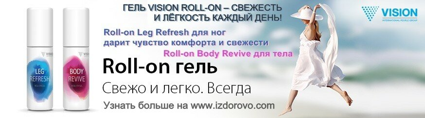 ROLL-ON GEL СКОРО В ПРОДАЖЕ izdorovo