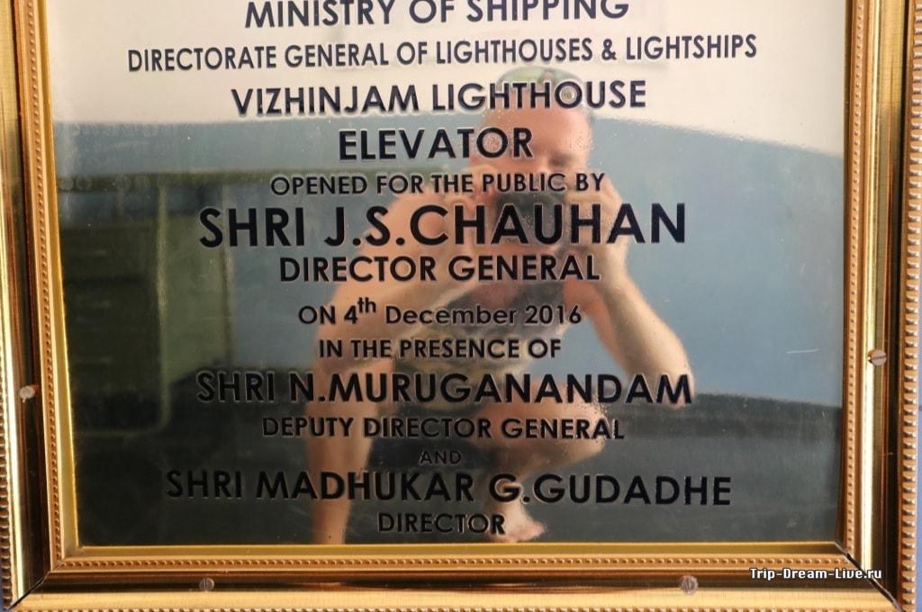 Памятная табличка в честь установки лифта