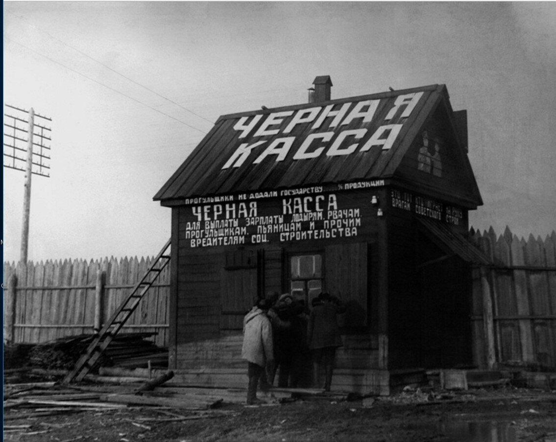 1927. «Черная касса»