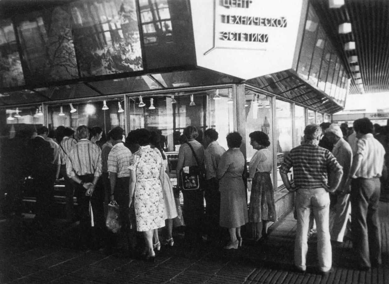 1978. Центр технической эстетики ВНИИТЭ