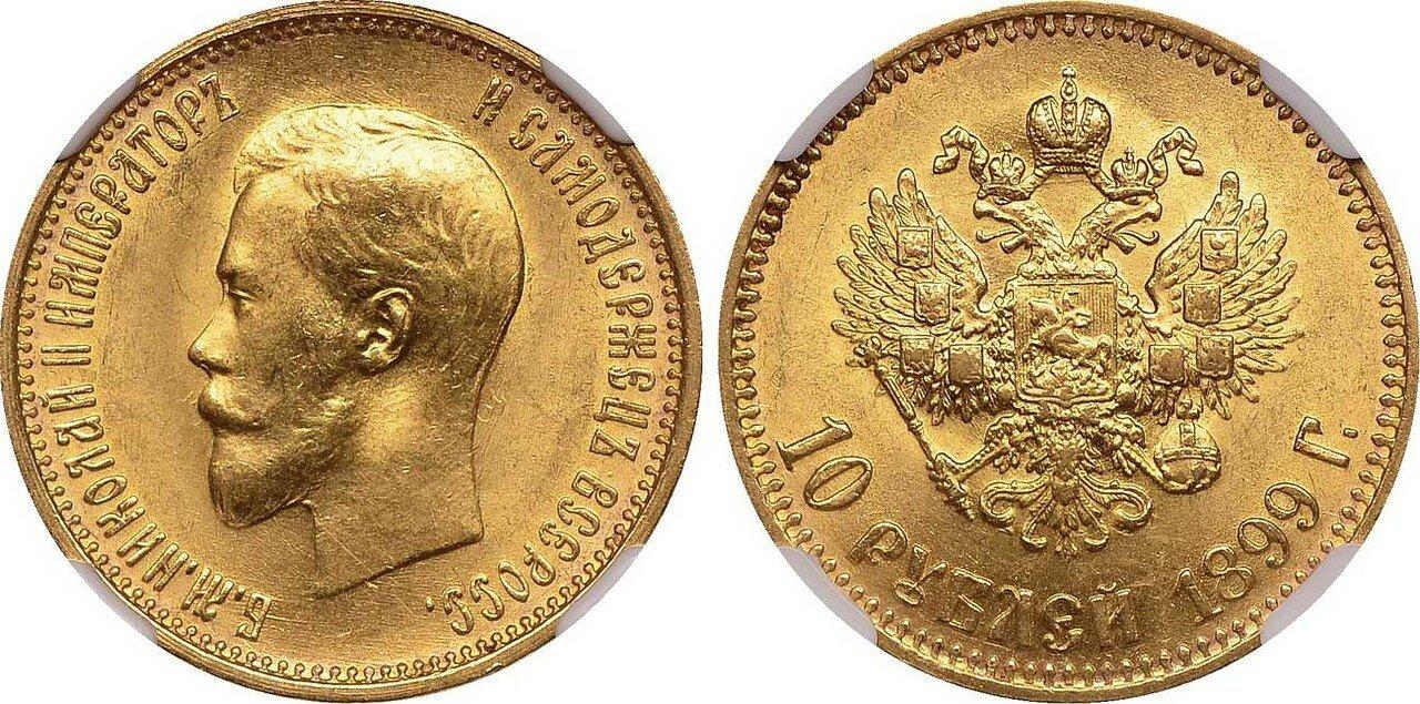 1899. 10 рублей. Николай II