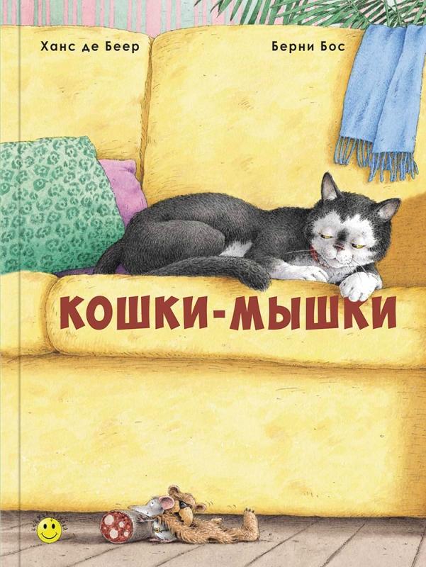 Кошки-мышки_обложка.jpg