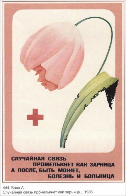Советские плакаты, которые вас удивят!