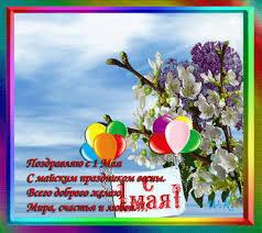С 1 мая! Мира, счастья и любви! открытка поздравление картинка