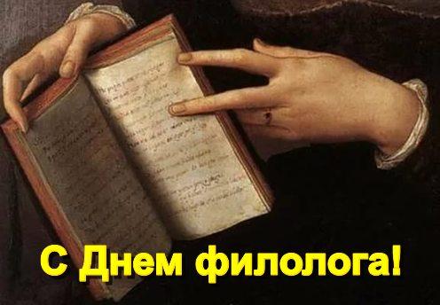 Открытка с Днем филолга.Старинная книга в руках