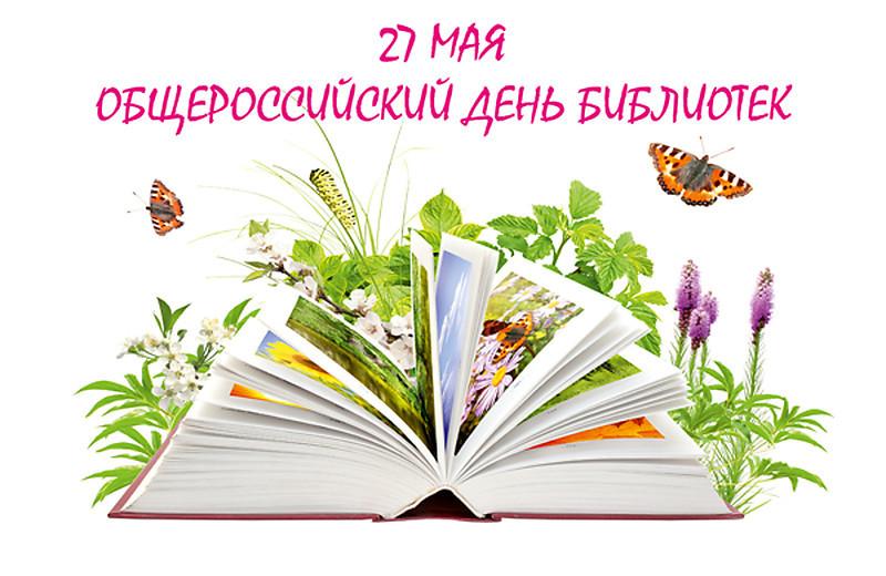 Открытки. 27 мая - Общероссийский День библиотек! Библиотека дарит мир открытки фото рисунки картинки поздравления