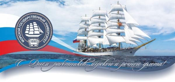 День работников морского и речного флота. Поздравляю