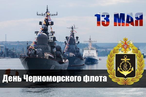 13 мая День Черноморского флота России