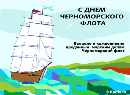 День Черноморского флота - 13 Мая 2017 - Св. Павел на черном море