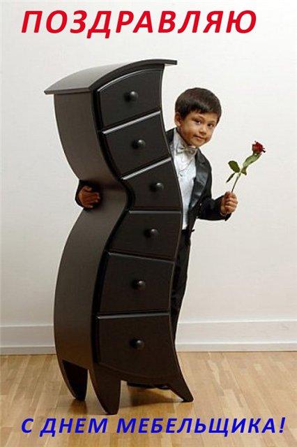 С днем мебельщика! Мальчик с розой