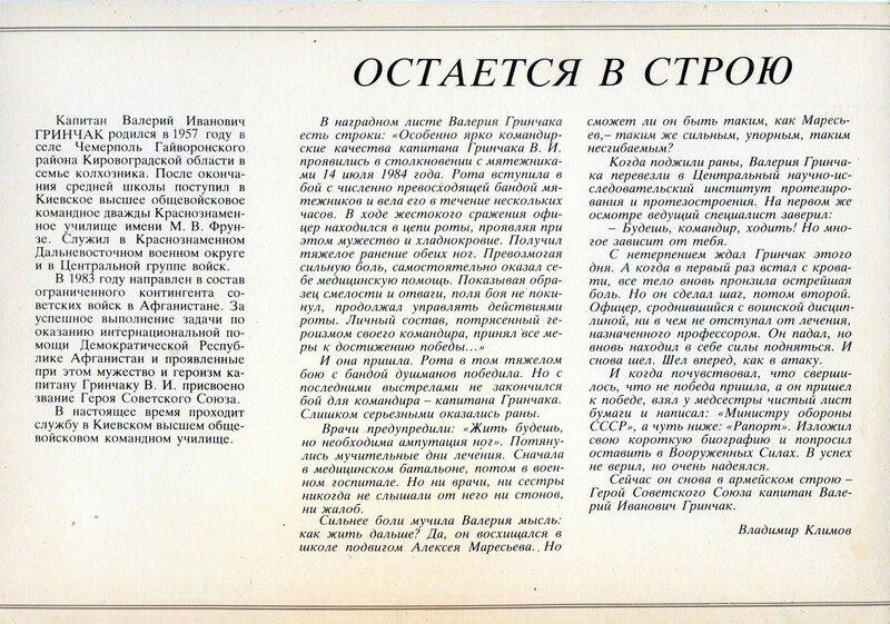 Валерий Гринчак (2).jpg