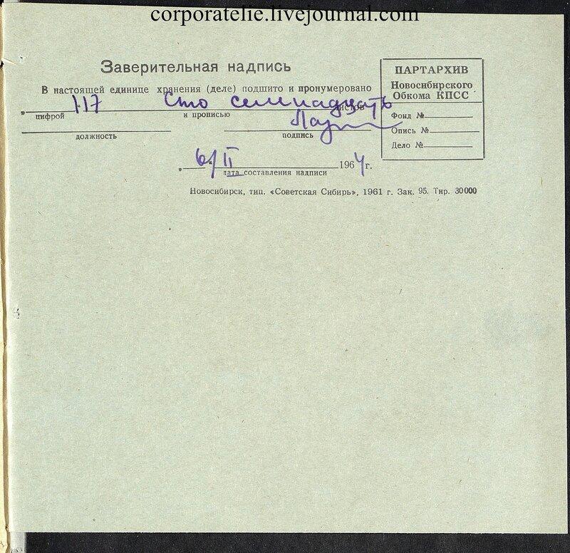 П-7, оп.1, д.626, 120.jpg
