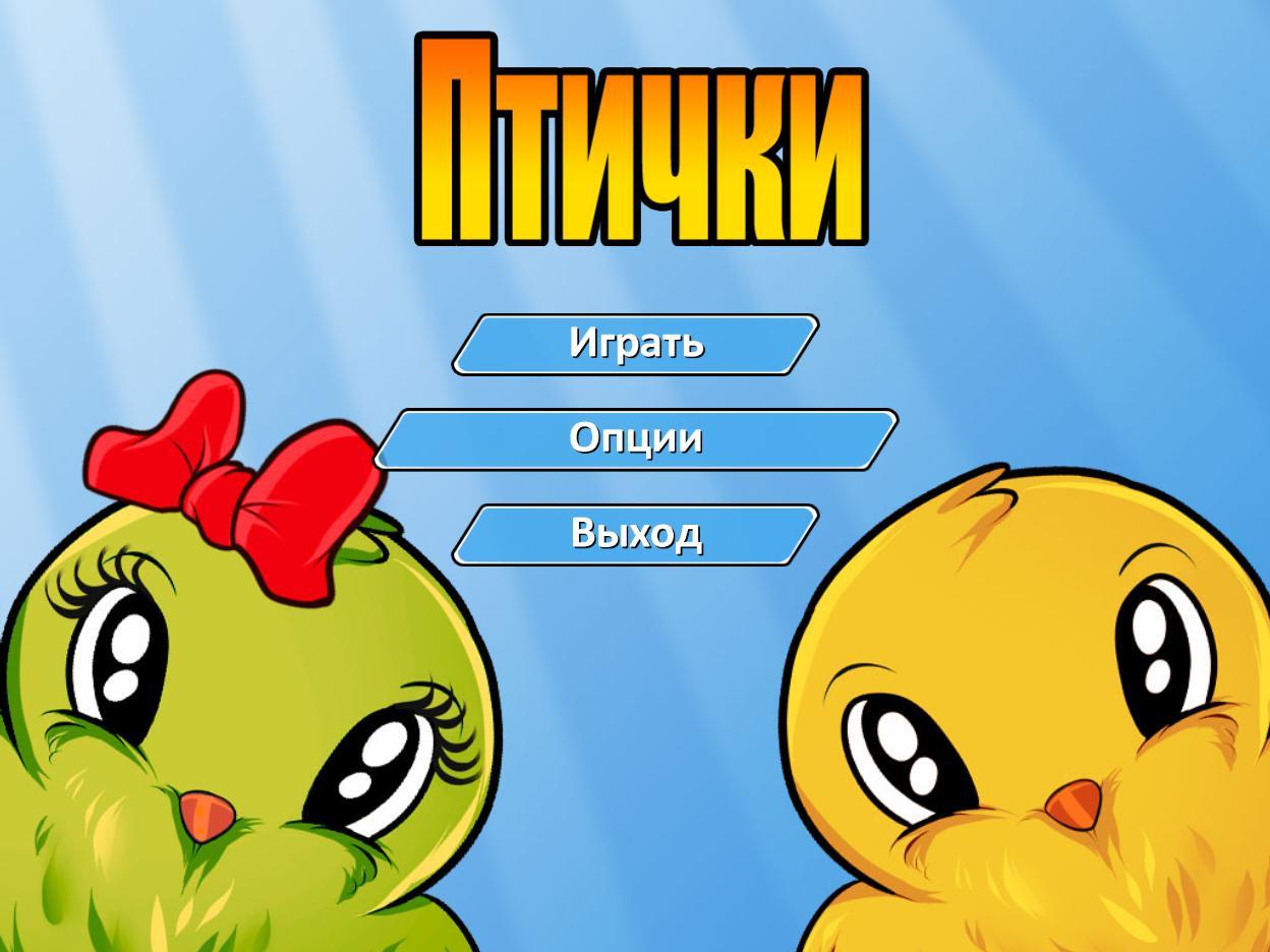 Птички | Jump Birdy Jump (Rus)