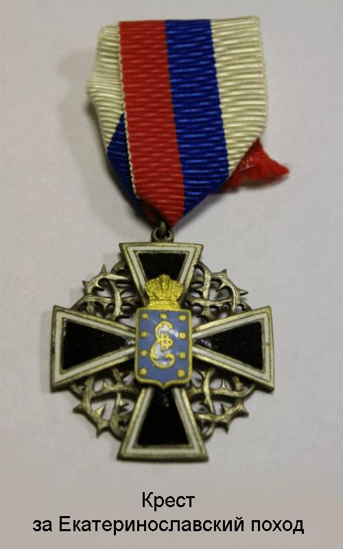 1-15 Крест за Екатеринославский поход