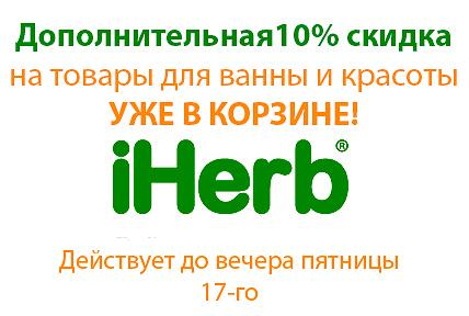 айхерб-код-на-скидку-купон-отзыв-herb.jpg