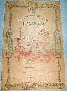 1930-е ГРАМОТА меткому стрелку, участнику пленума ЛКСМУ
