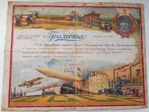 1933 г. Грамота ударнику
