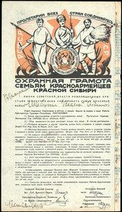 1919 год. Охранная грамота семьям красноармейцев Красной Сибири