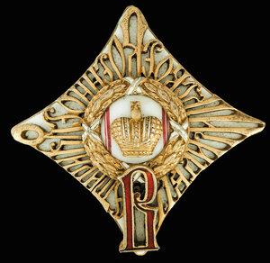 Знак об окончании Владимирского военного училища в Санкт-Петербурге