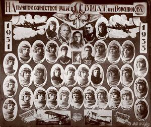 Выпуск 1 ВШАТ-Ленинград. 1933 г.