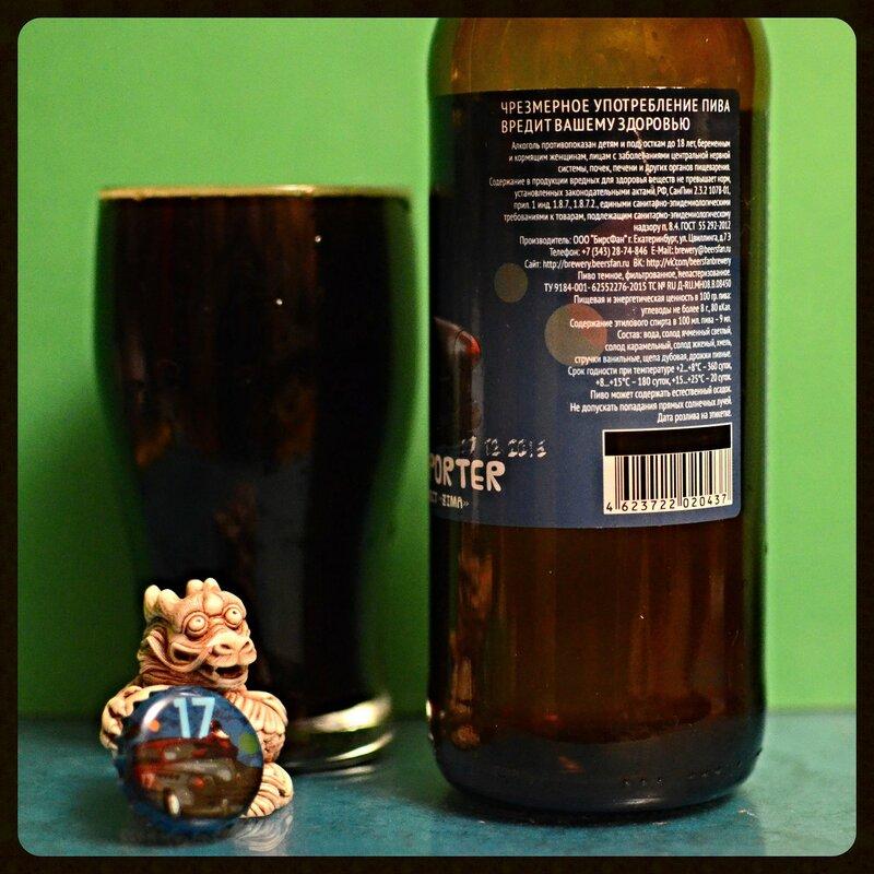 BeersFan 17 (Baltic Vanilla Porter)