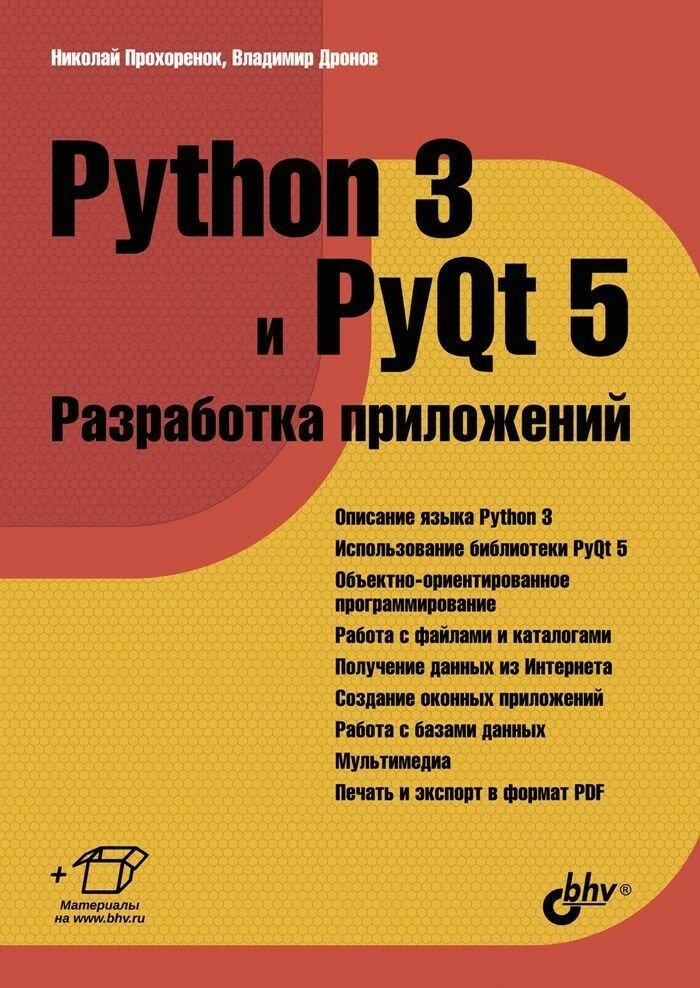 Книга - Python 3 и PyQt 5. Разработка приложений
