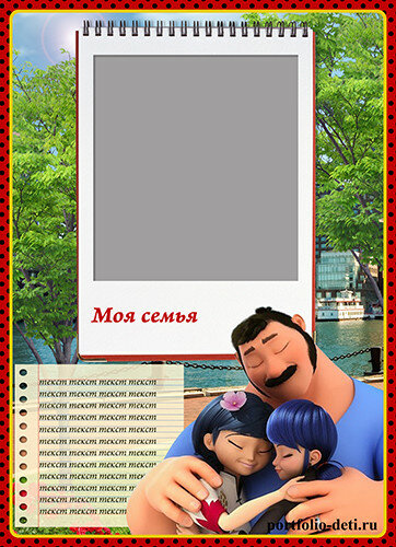"""Страничка """"Моя семья"""" портфолио для детского сада """"Леди Баг и Супер Кот"""""""
