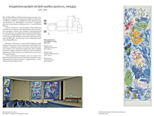 chagall-5.jpg