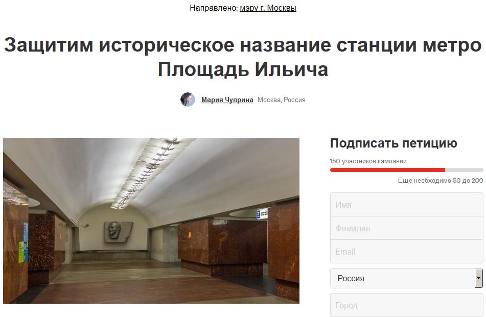 Защитим историческое название станции метро Площадь Ильича