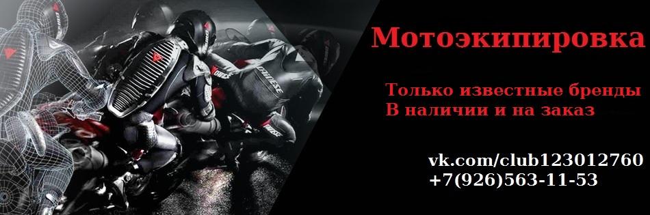 motoequip