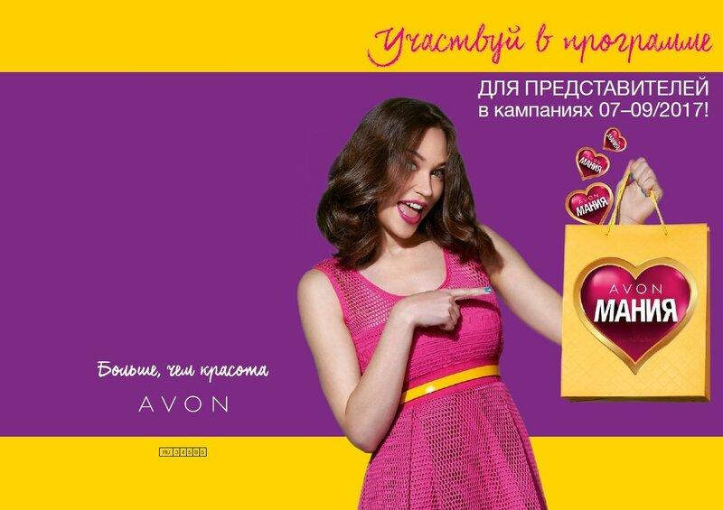 Avon Мания программа для представителей