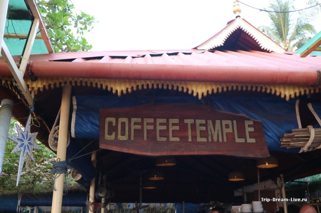 Coffe Temple в Варкале