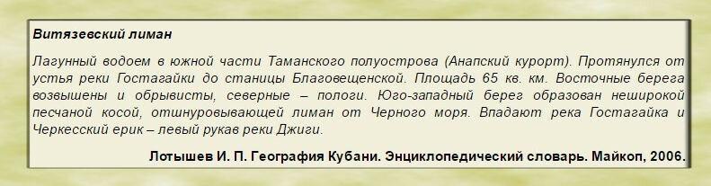 Витязевский лиман