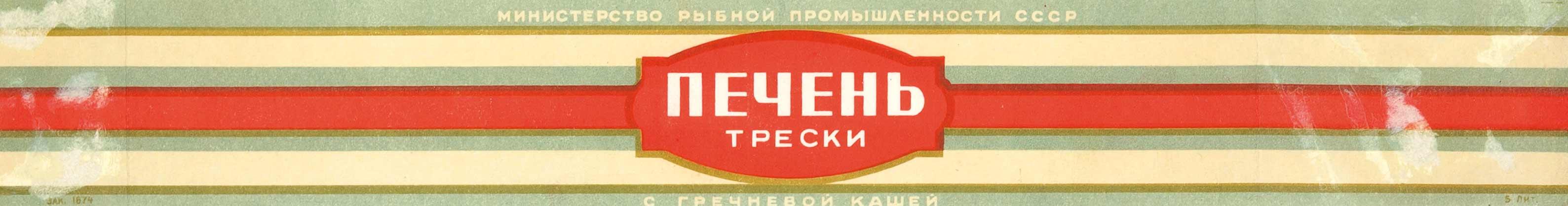 1950-е. Образец дизайна этикетки консервов «Печень трески с гречневой кашей». Мин. рыбной пром-ти СССР.