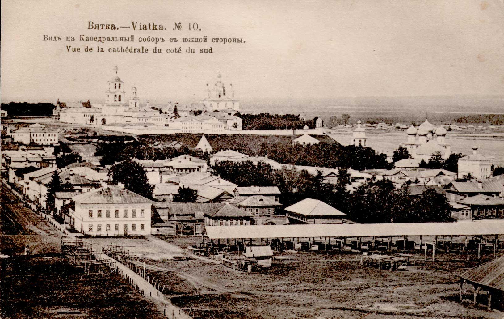 Троицкий кафедральный собор. Вид с южной стороны
