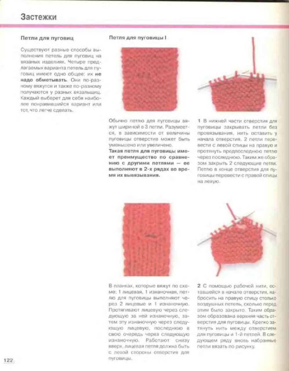 Как связать петли для пуговиц спицами 100