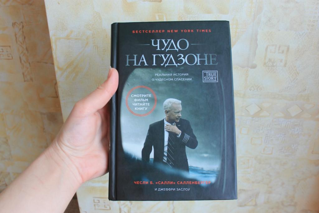 «Чудо на Гудзоне» — бумажная версия седого Тома Хэнкса IMG_4523.JPG